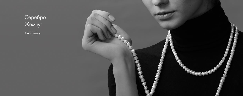 /catalog/silver-pearl.html