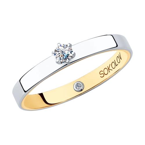 Фото «Золотое кольцо с бриллиантами SOKOLOV 1014048-01»