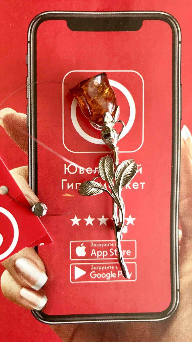 Янтарная роза