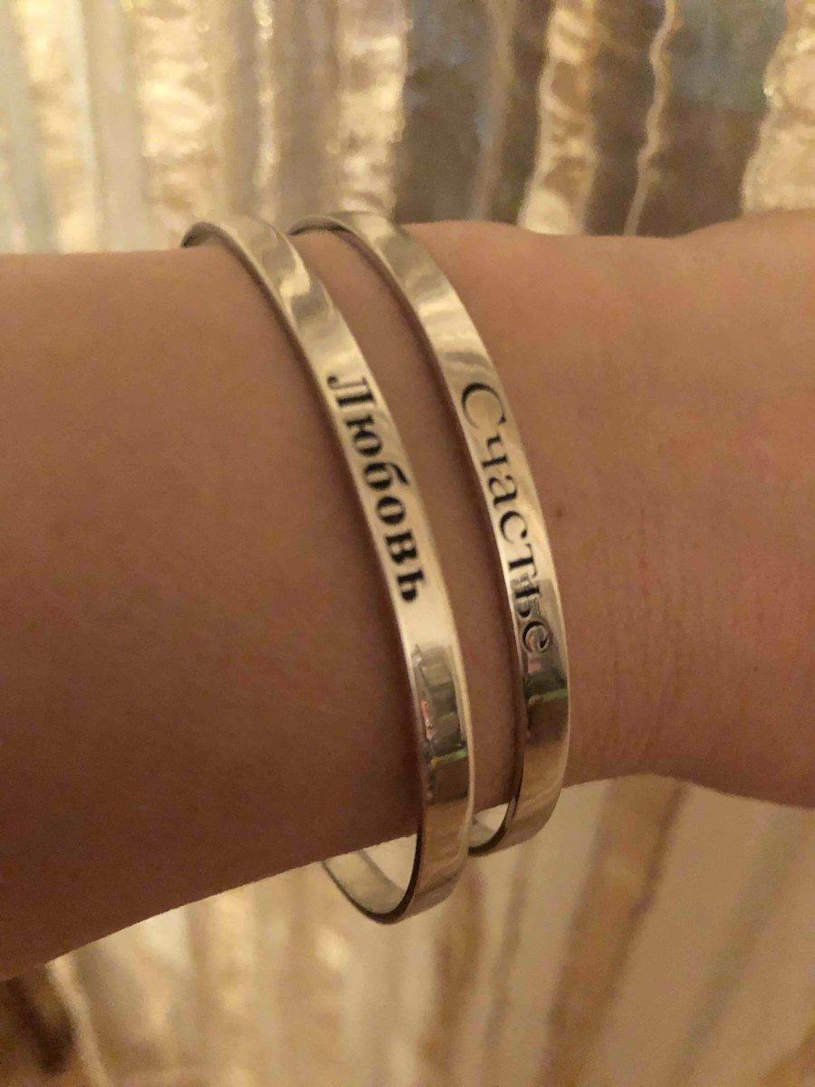Серебряный браслет с русскими буквами