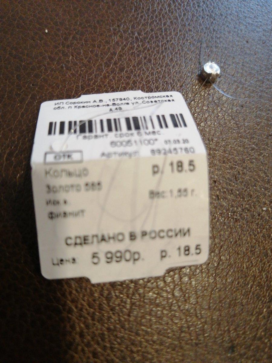Покупкой давольны но вот почему сумма на бирке стоит одна а продали..