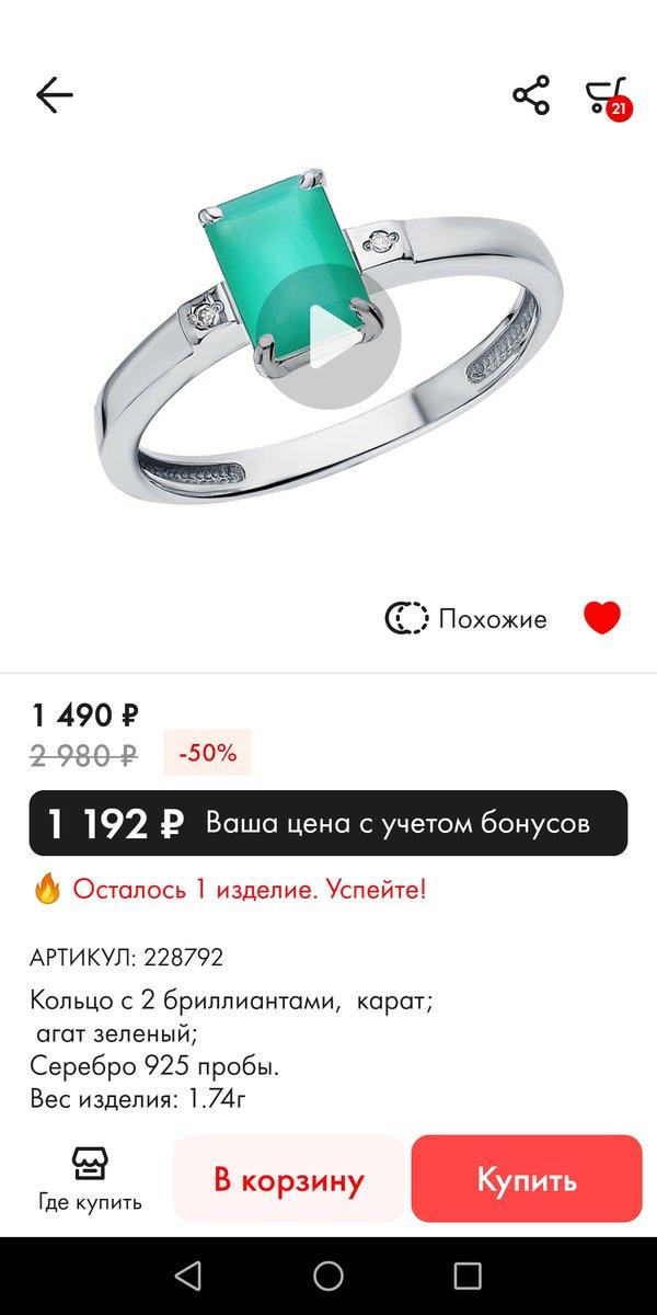 Лаконичное кольцо с агатом