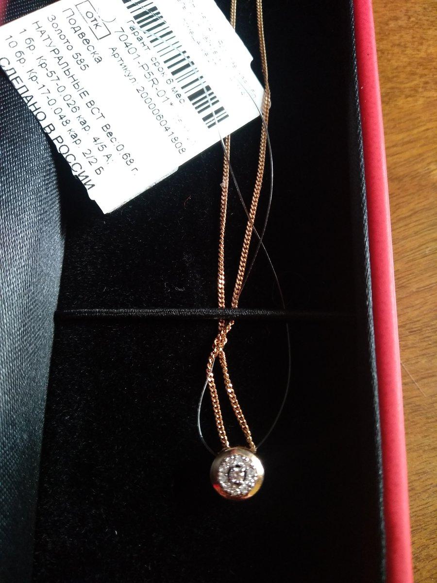 Подвеска из коллекции бриллианты якутии.