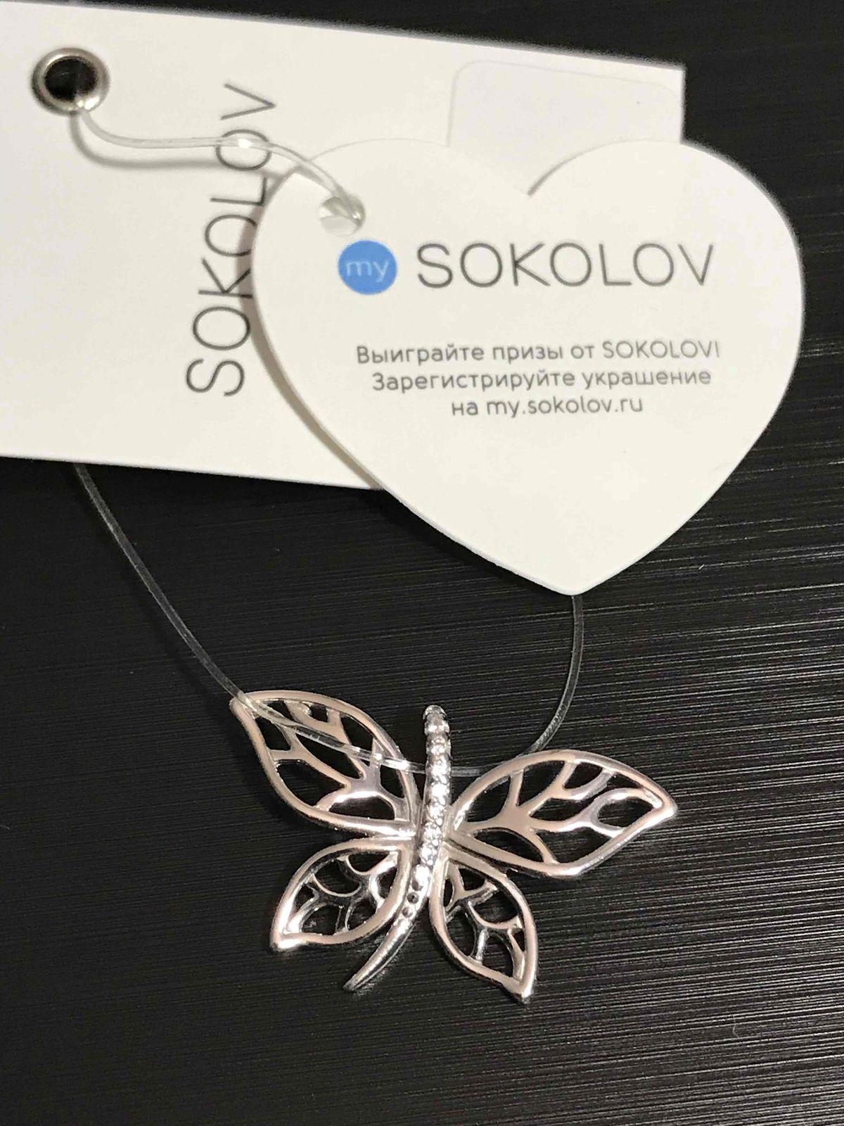 Бабочка. 🦋